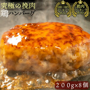 究極のひき肉で作る チキン100% ハンバーグ ステーキ 200g 8個 | ぼんぼり bonbori 無添加 レトルト 鶏 鶏肉 チキン 鳥 鳥肉 つくね プレゼント 贈り物 誕生日 熨斗 内祝い お礼 肉 焼くだけ 個別包