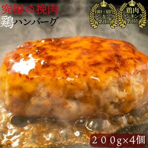 究極のひき肉で作る チキン100% ハンバーグ ステーキ 200g 4個 | ぼんぼり bonbori 無添加 レトルト 鶏 鶏肉 チキン 鳥 鳥肉 つくね プレゼント 贈り物 誕生日 熨斗 内祝い お礼 肉 焼くだけ 個別包