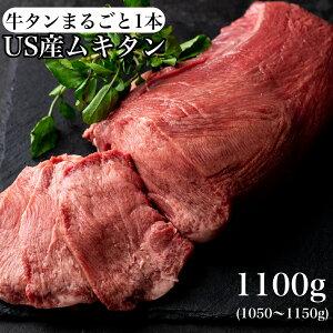 ぼんぼり まるごと 一本 アメリカ産 ムキタン 牛タン 約1100g | 冷凍 贈り物 牛肉 肉 お肉 熟成肉 ブロック プレゼント 暑中見舞い 残暑見舞い 誕生日 お取り寄せ のし 熨斗 内祝い お返し お礼
