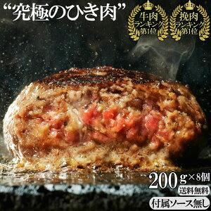 【 送料無料 バレンタイン 】 究極のひき肉で作る 牛100% ハンバーグステーキ プレーン 200g 8個 ソース無| bonbori 焼くだけ 美味しい ぼんぼり ハンバーグ お取り寄せ 無添加 冷凍 ギフト 食品