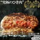 【 送料無料 ギフト お歳暮 】 究極のひき肉で作る 牛100% ハンバーグステーキ プレーン 120g 6個入 | ぼんぼり ハン…