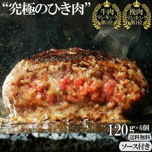 【 送料無料 ギフト バレンタイン 】 究極のひき肉で作る 牛100% ハンバーグ ステーキ プレーン 120g 6個入 | ぼんぼり 無添加 冷凍 レトルト お中元 牛肉 ビーフ プレゼント 贈り物 誕生日 のし