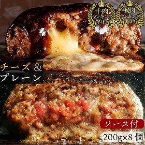 【 送料無料 ギフト お歳暮 】 究極のひき肉で作る 牛100% ハンバーグステーキ プレーン 200g 4個 チーズ入り 4個 合計 8個 | ぼんぼり ハンバーグ 無添加 冷凍 レトルト お中元 牛肉 プレゼント