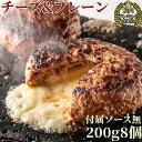【 送料無料 ギフト お歳暮 】 究極のひき肉で作る 牛100% ハンバーグステーキ プレーン 200g 4個 チーズ入り 4個 合…