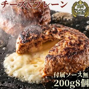 【 送料無料 ギフト お歳暮 】 究極のひき肉で作る 牛100% ハンバーグステーキ プレーン 200g 4個 チーズ入り 4個 合計 8個 ソース無 | ぼんぼり ハンバーグ 無添加 冷凍 レトルト お中元 牛肉 プ