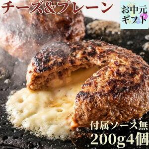 【 送料無料 ギフト お歳暮 】 究極のひき肉で作る 牛100% ハンバーグステーキ プレーン 200g 2個 チーズ入り 2個 合計 4個 ソース無 | ぼんぼり ハンバーグ 無添加 冷凍 レトルト お中元 牛肉 プ