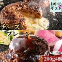 【 送料無料 ギフト お歳暮 】 究極のひき肉で作る 牛100% ハンバーグステーキ プレーン 200g 2個 チーズ入り 2個 合…