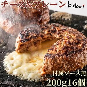 【 送料無料 ギフト バレンタイン 】 究極のひき肉で作る 牛100% ハンバーグステーキ プレーン 200g 8個 チーズ入り 8個 合計 16個 ソース無 | ぼんぼり ハンバーグ 無添加 冷凍 レトルト お中元
