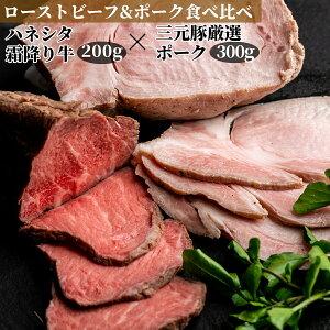 父の日 ぼんぼり プレミアム ローストビーフ & ローストポーク 食べ比べ セット 約500g ソース レホール わさび 付き サブトン 三元豚 無添加   冷凍 贈り物 ビーフ ハネシタ 牛肉 豚肉 お肉 肉