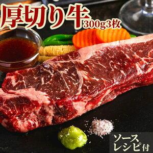 父の日 ぼんぼり サーロインステーキ グレインフェッド 約300g 3枚 ソース シーズニング わさび 付け合せ野菜 付 低温熟成 | 冷凍 贈り物 牛肉 肉 お肉 熟成肉 ブロック プレゼント 誕生日 お取