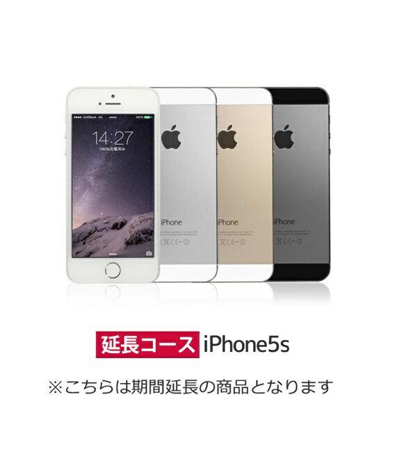 【レンタル(延長)】iPhone5s 16GB 3ヶ月(90日)延長コース「中古スマホのイーブーム」