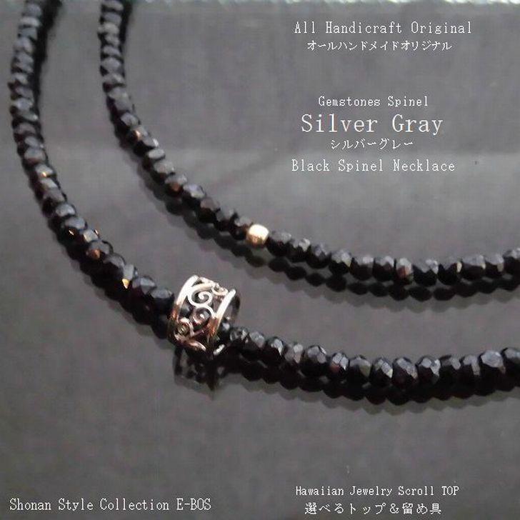 ブラックスピネル ネックレス シルバーグレー ハワイアンジュエリー 「ワンランク上の 形状記憶 選べるパーツ Silver925製」 天然石 パワーストーン jyu038
