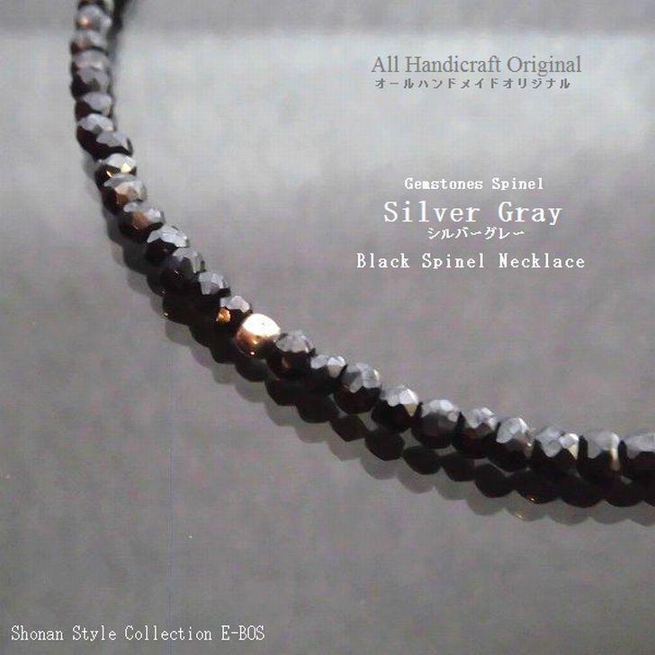 ブラックスピネル ネックレス シルバーグレー ハワイアンジュエリー 「ワンランク上の 形状記憶 選べるパーツ Silver925製」 天然石 パワーストーン jyu032