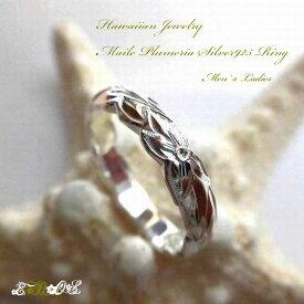 ハワイアンジュエリー リング 指輪 マイレ プルメリア 彫り が深くて綺麗 4mm幅 納得の 1.7mm厚 SILVER925 メンズ レディース hr025