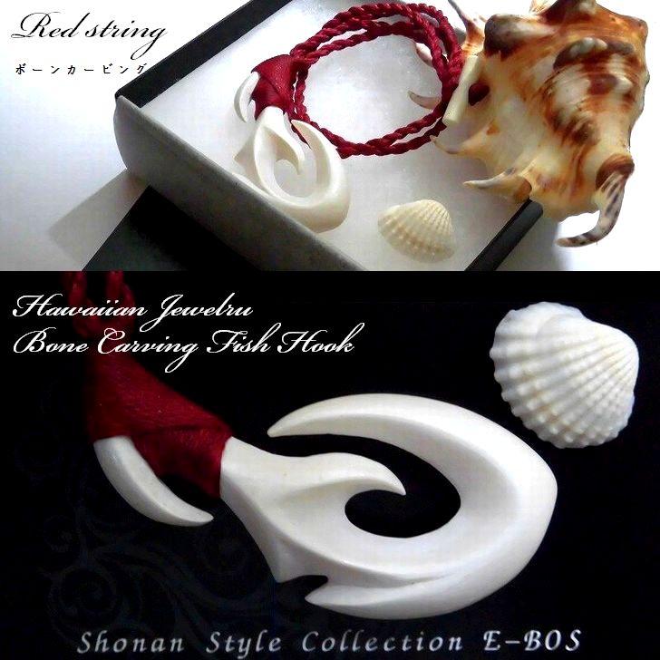 ボーンカービング フィッシュフック ネックレス ハワイアンジュエリー Red string 「ヒモ色 赤」オリジナル アーティスト作品 メンズ レディース bn001