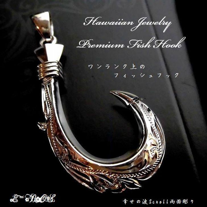 ハワイアンジュエリー フィッシュフック ネックレス プレミアム ペンダント ヘッド ヘヴィタイプ 両面彫り リバーシブル「XL」sfi001