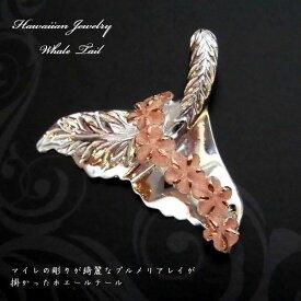 ハワイアンジュエリー ネックレス ホエールテール ペンダント ヘッド Silver925 マレイの彫が綺麗な プルメリア の レイ が掛かった ホエールテール hsi004
