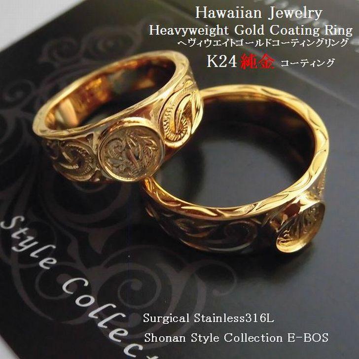 ハワイアンジュエリー ペア リング K24 純金 コーティング 指輪 ラウンド プレミアム プレゼント 記念日 Surgical Stainless316L ksf021