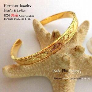 ハワイアンジュエリー バングル K24 純金 コーティング「浮彫り」幸せの波Scroll メンズ レディース Surgical Stainless316L ksf028