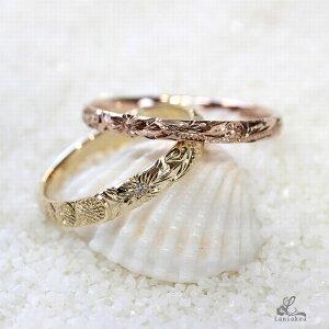 ハワイアンジュエリー リング Laniakea 手彫り 選べる ゴールド デザイン 指輪 ピンキーリング メンズ レディース ペア もGood マリッジリング 結婚指輪 lfp044