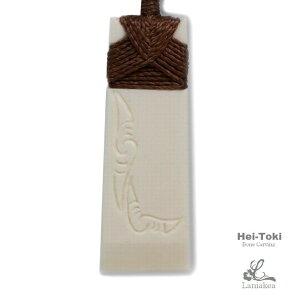 ボーンカービング ヘイトキ「Hei Toki 」ネックレス ハワイアンジュエリー マオリ フィッシュフック メンズ レディース 表面彫り有り彫り無し選べます bon072