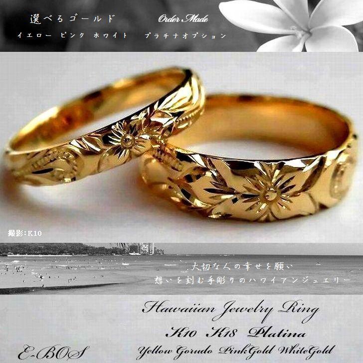 ハワイアンジュエリー リング 本格 手彫り 選べる素材 K10 K18 ゴールド プラチナ Silver ダイアモンド 誕生石 幸せを呼ぶ メンズ レディース ペアリング omr004