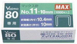 MAX(マックス) ホッチキス針(11号針) No.11-10mm【4171340】