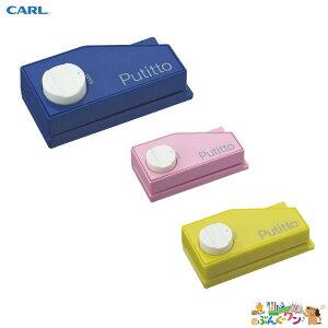 カール事務器 ポータブルパンチ プチット<Putitto>PP-01