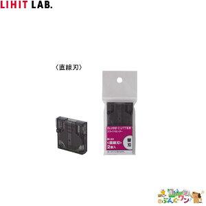 リヒトラブ 裁断機(SLID CUTTER)スライドカッター替刃 M-33 直線刃 【a667026】
