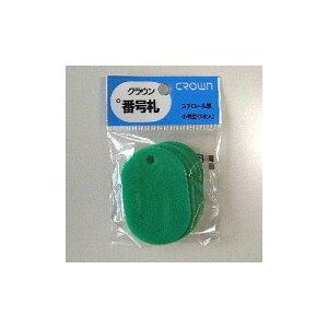 クラウン 番号札 小判型・スチロール製 <無地・大>(5枚パック入)CR-BG45-G/緑【a36187】