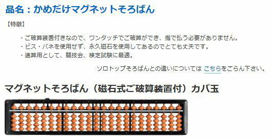 亀嵩算盤(かめだけ) かめだけマグネットそろばん 23桁カバ玉 M65【k-M65】 【代引き不可】