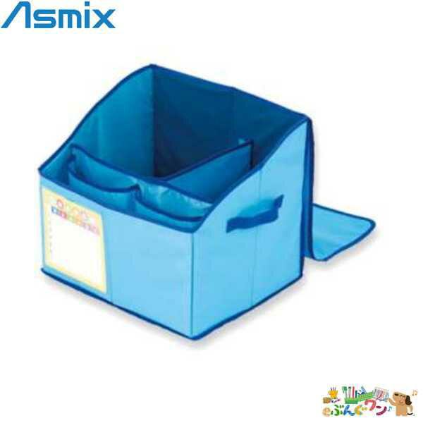 アスカ 新入学 学童用品 ランドセル収納BOX STB01B ブルー 目隠し蓋付き 【7973335】