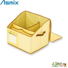 アスカ 新入学 学童用品 ランドセル収納BOX STB01BE ベージュ 目隠し蓋付き 【7973337】