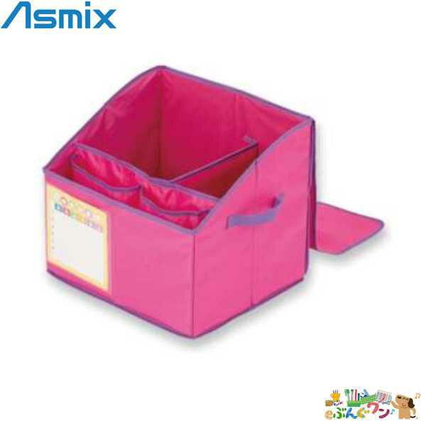アスカ 新入学 学童用品 ランドセル収納BOX STB01P ピンク 目隠し蓋付き 【7973336】