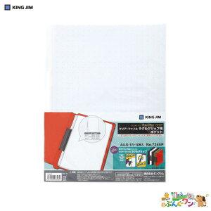 キングジム クリアーファイル ラクルグリップ 専用ポケット(中紙付)7245P【4166557】