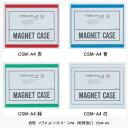 西敬 マグネットソフトケース CSM-A4