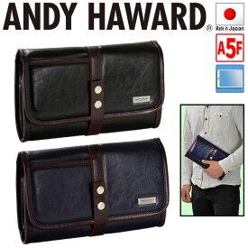 日本製 豊岡製鞄 ANDY HAWARD クラッチバッグ メンズ セカンドバッグ A5ファイル 27cm No.25864【豊岡・平野鞄】