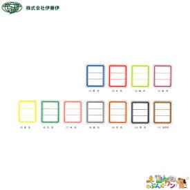 伊藤伊 司書業務用品<図書分類ラベル> のり付 細枠(分類)3段ラベル 2210