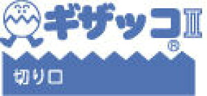 【長谷川刃物】工作用ハサミ ギザッコ2(ギザギザ) JPS-680