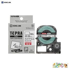 キングジム「テプラ」PRO SRシリーズ ラベルプリンター 専用カットラベル<白ラベル/黒文字> SZ003S【a20705】