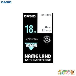 カシオ計算機 ネームランド用テープカートリッジ<強粘着テープ 18mm幅×5.5m>(白/黒文字)XR-18GWE【7011739】