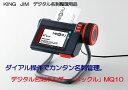 【送料無料】(北海道、沖縄、離島を除く)キングジム デジタル名刺ホルダー「メックル」MEQRU MQ10クロ【a179512】