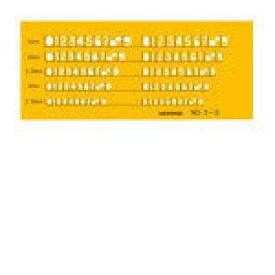 ウチダ(UCHIDA) テンプレート 数字定規 1-843-1013 No.3-S 【4116540】