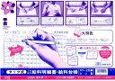 日本法令 タック式給料明細書・給与台帳 給与B−1【1831001】