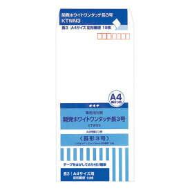 オキナ 開発ホワイトワンタッチ封筒 KTWN3長3 19枚【1146380】