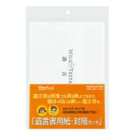 コクヨ 遺言書用紙・封筒セット(用紙6枚・封筒2枚・下書き用紙2枚入) LES-W102【1010340】