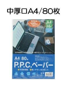 キョクトウ(日本ノート)P.P.C.ペーパー(中厚口)A4 100枚 TKCKA4T【1078007】