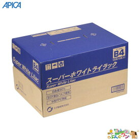 王子製紙(アピカ)コピー用紙 スーパーホワイトライラック SWLB4 <B4 500枚×5冊>【1062152】
