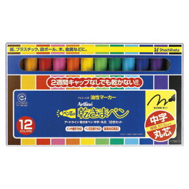シャチハタ 乾きまペン「乾きまペン 丸芯・中字 12色セット」177NK-12S【4223300】