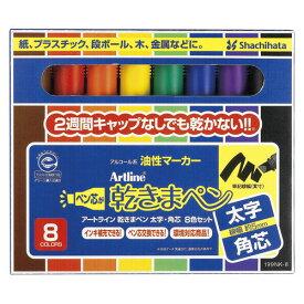 シャチハタ 乾きまペン「乾きまペン 角芯・太字 8色セット」199NK-8S【4223307】